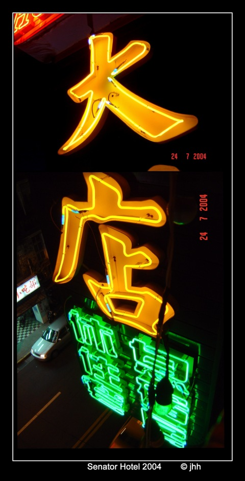 Senator Hotel was like a 1950s detective movie location.  Neon sign outside my window overlooking ChangAn Road West.