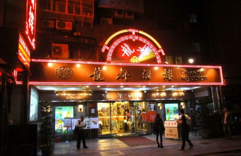 Dragon Restaurant is off Nanjing Road East   (02) 2563 9293