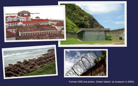 Former political prison collage